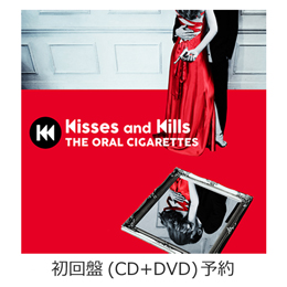 『Kisses and Kills』初回盤 予約