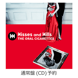 『Kisses and Kills』通常盤 予約