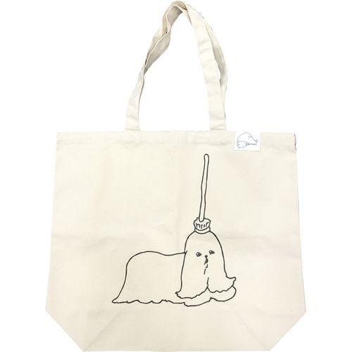 【吉澤嘉代子】ほうきの犬バッグ