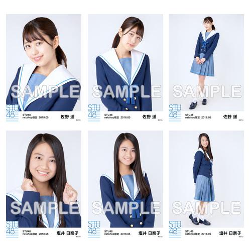 STU48 2018年5月度netshop限定ランダム生写真5枚セット