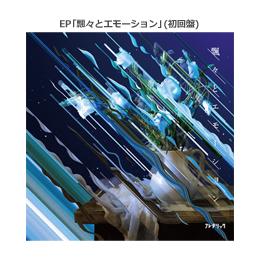 EP「飄々とエモーション」(初回限定盤)