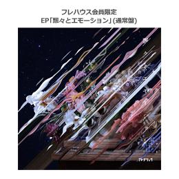 【フレハウス会員限定】EP「飄々とエモーション」(通常盤)