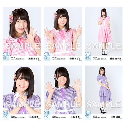 STU48 2018年6月度netshop限定ランダム生写真5枚セット