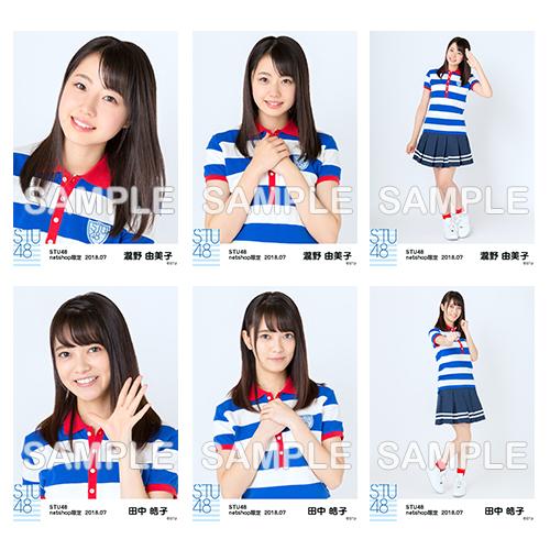 STU48 2018年7月度netshop限定ランダム生写真5枚セット