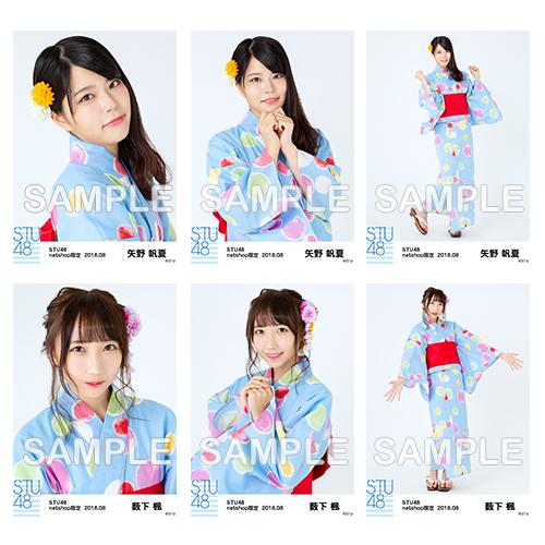 STU48 2018年8月度netshop限定ランダム生写真5枚セット