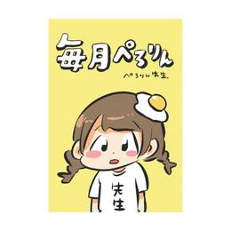 【鹿目凛生誕2018】毎月ぺろりん