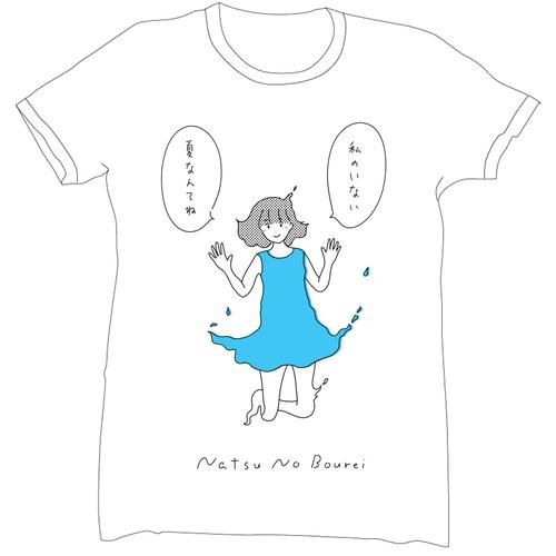 【ウソツキ】ウソツキ竹田×しおひがりコラボグッズ夏の亡霊に取り憑かれてるTシャツ
