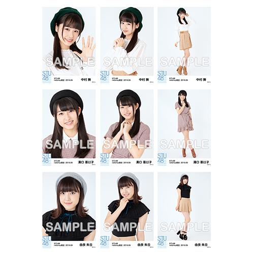 STU48 2018年9月度netshop限定ランダム生写真5枚セット