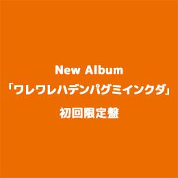 『ワレワレハデンパグミインクダ』《初回限定盤(CD+DVD)》