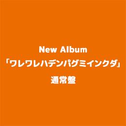 『ワレワレハデンパグミインクダ』《通常盤(CD)》