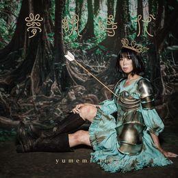 「夢眠時代/夢眠ねむ」《初回限定盤 (CD+DVD)》