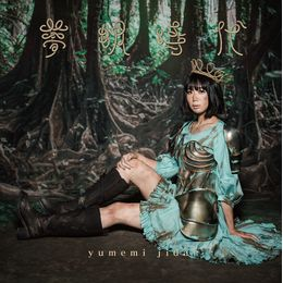 「夢眠時代/夢眠ねむ」《通常盤 (CD)》
