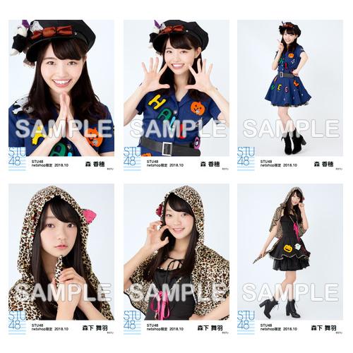 STU48 2018年10月度netshop限定ランダム生写真5枚セット
