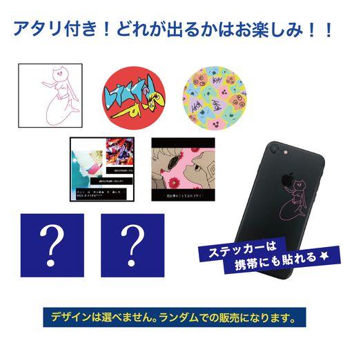 【さユり】缶バッジ&ステッカー(レイメイVer.)
