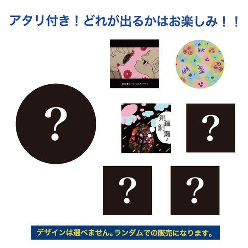 【さユり】缶バッジ(月と越境Ver.)