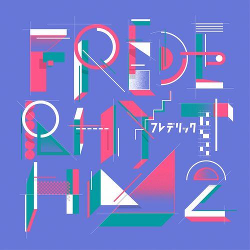 【フレハウス会員限定】2nd Full Album「フレデリズム2」(初回限定盤)