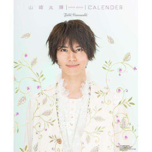 【山崎大輝】山崎大輝カレンダー2019.4-2020.3(ファンクラブ限定缶バッジ付き)