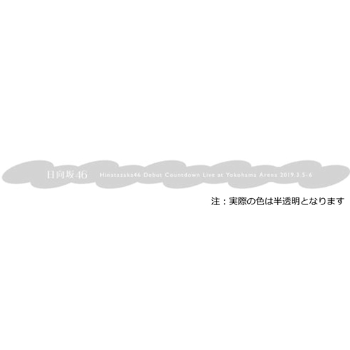 日向坂46 デビューカウントダウンライブ!! ラババン クリア