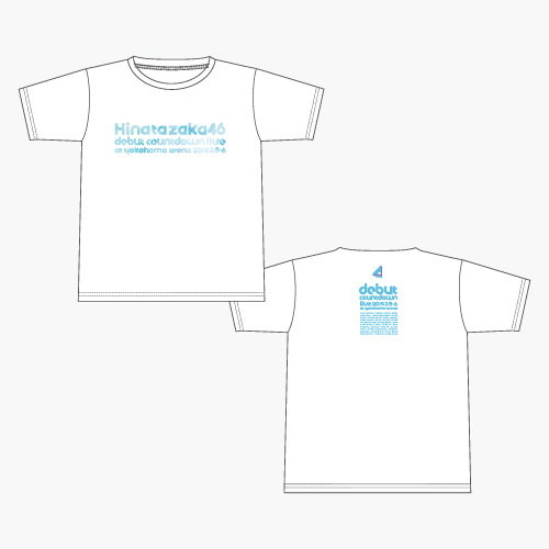 日向坂46 デビューカウントダウンライブ!!  Tシャツ ホワイト