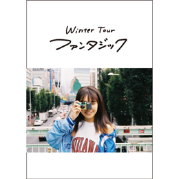 ~Winter Tour ファンタジック~フォトブック