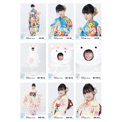 STU48 2019年2月度netshop限定ランダム生写真5枚セット
