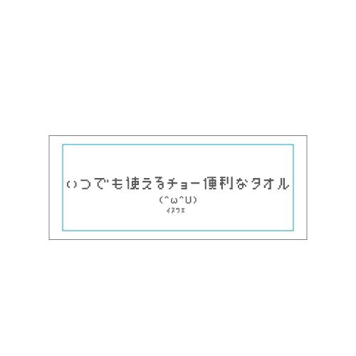 ~Winter Tour ファンタジック~フェイスタオル ホワイト