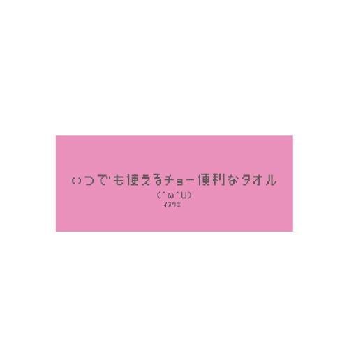 ~Winter Tour ファンタジック~フェイスタオル ピンク