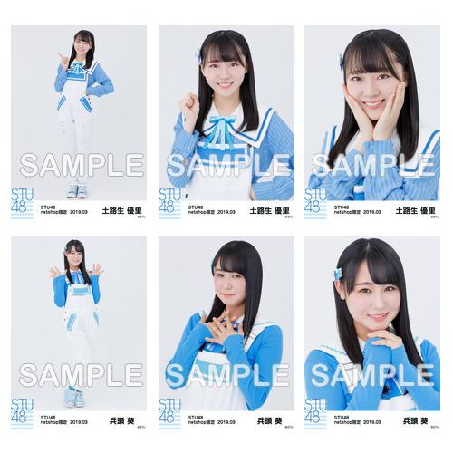 STU48 2019年3月度netshop限定ランダム生写真5枚セット