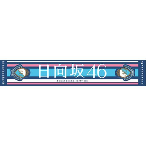 【通常配送】日向坂46 デビューシングル箱推しタオル
