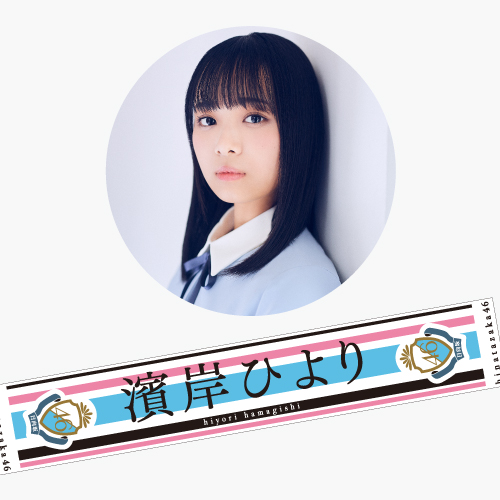 【通常配送】日向坂46 デビューシングル推しメンマフラータオル 濱岸ひより