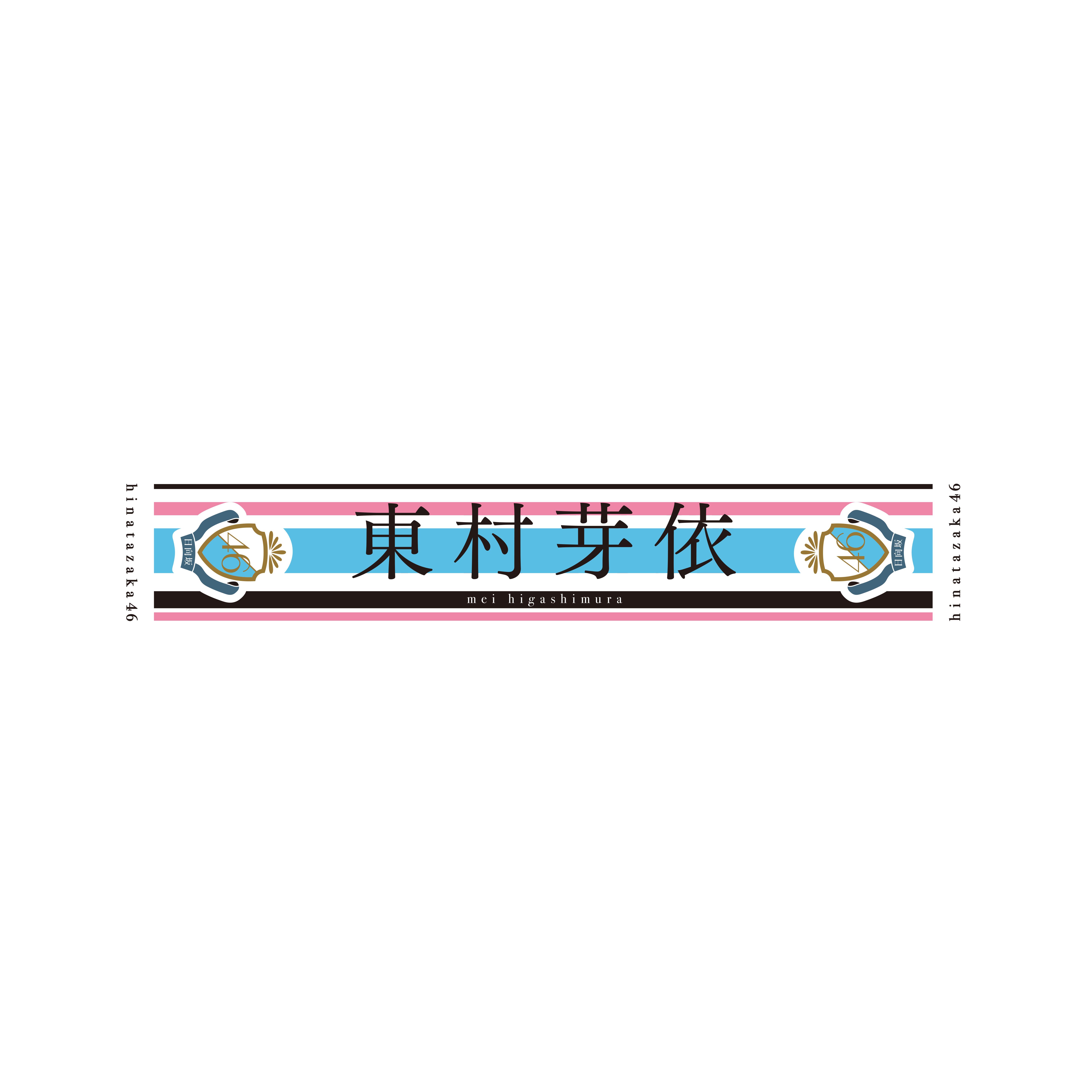 【通常配送】日向坂46 デビューシングル推しメンマフラータオル 東村芽依