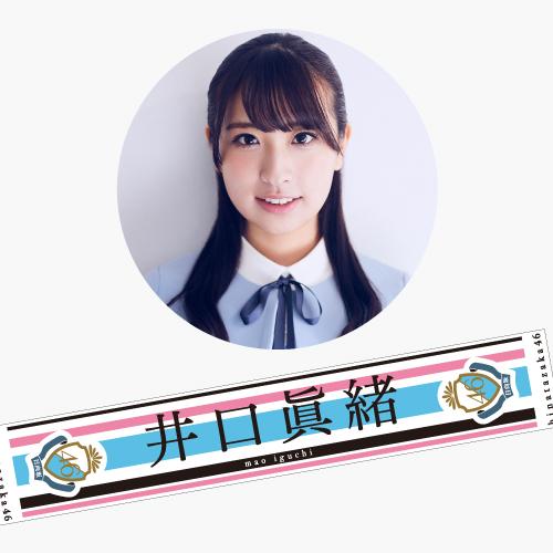 【通常配送】日向坂46 デビューシングル推しメンマフラータオル 井口眞緒