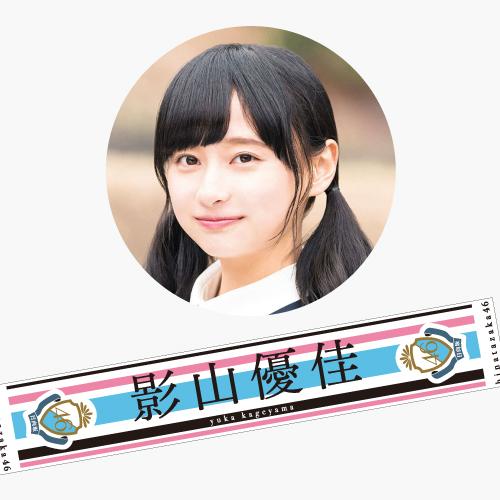 【通常配送】日向坂46 デビューシングル推しメンマフラータオル 影山優佳
