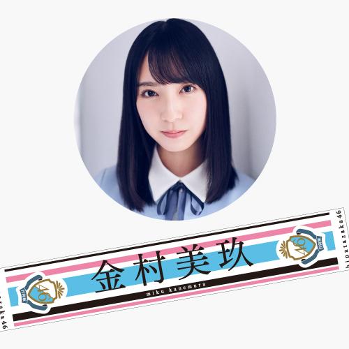 【通常配送】日向坂46 デビューシングル推しメンマフラータオル 金村美玖