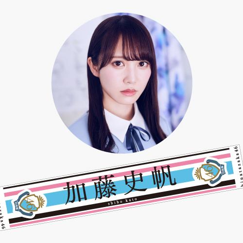 【通常配送】日向坂46 デビューシングル推しメンマフラータオル 加藤史帆