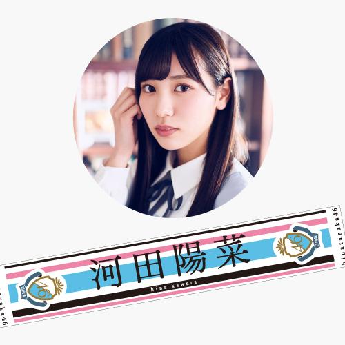 【通常配送】日向坂46 デビューシングル推しメンマフラータオル 河田陽菜