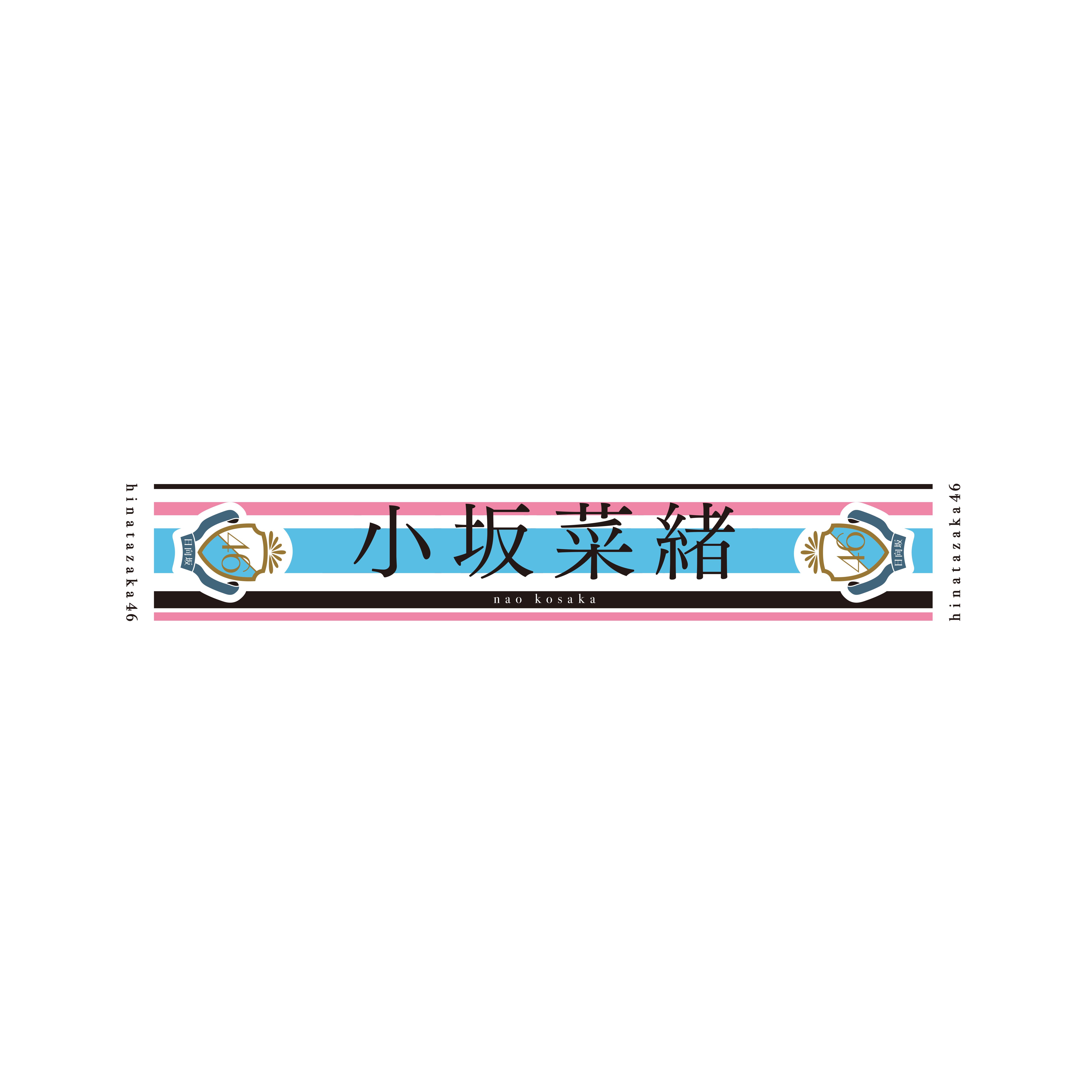 【通常配送】日向坂46 デビューシングル推しメンマフラータオル 小坂菜緒