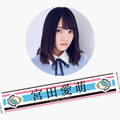 【通常配送】日向坂46 デビューシングル推しメンマフラータオル 宮田愛萌