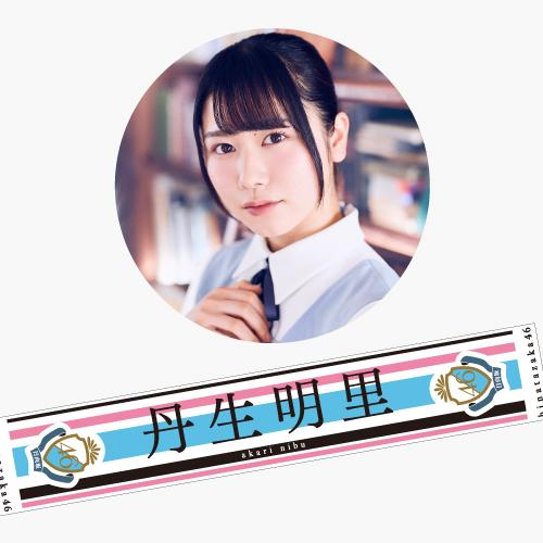 【通常配送】日向坂46 デビューシングル推しメンマフラータオル 丹生明里