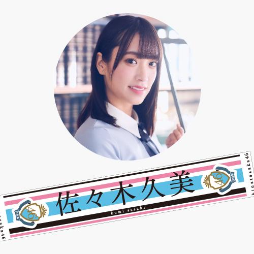 【通常配送】日向坂46 デビューシングル推しメンマフラータオル 佐々木久美