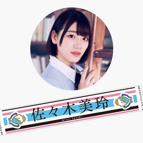 【通常配送】日向坂46 デビューシングル推しメンマフラータオル 佐々木美玲