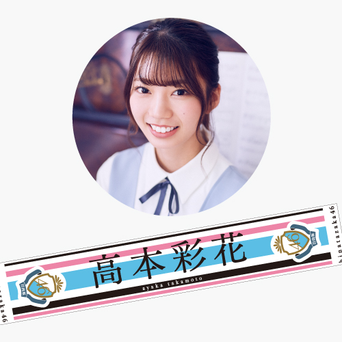 【通常配送】日向坂46 デビューシングル推しメンマフラータオル 高本彩花