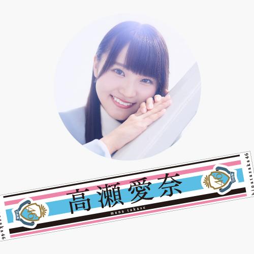【通常配送】日向坂46 デビューシングル推しメンマフラータオル 高瀬愛奈