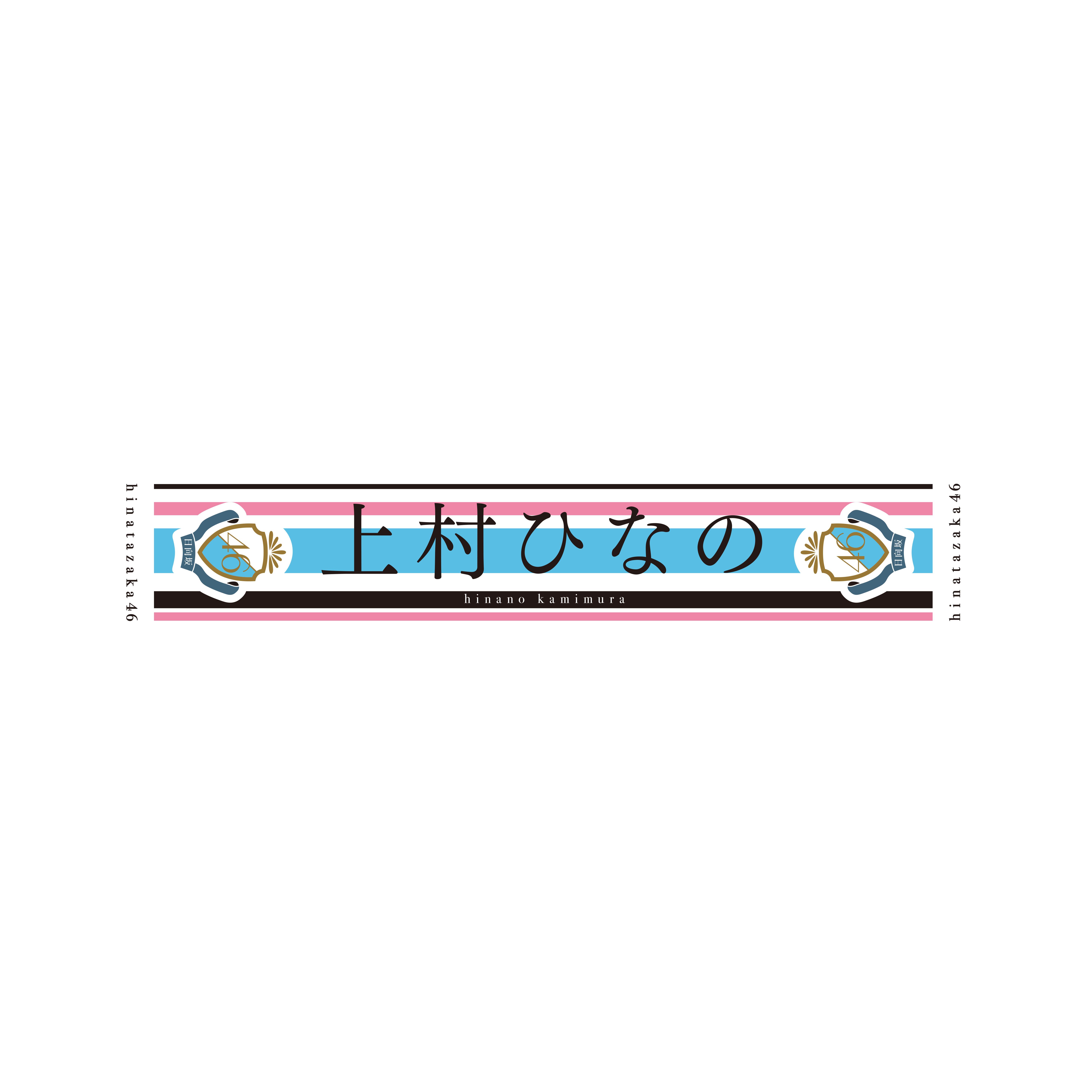 【通常配送】日向坂46 デビューシングル推しメンマフラータオル 上村ひなの