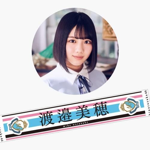 【通常配送】日向坂46 デビューシングル推しメンマフラータオル 渡邉美穂