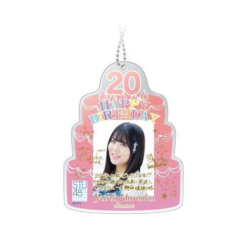 STU48 生誕記念! バースデーアクリルチャーム【8月】