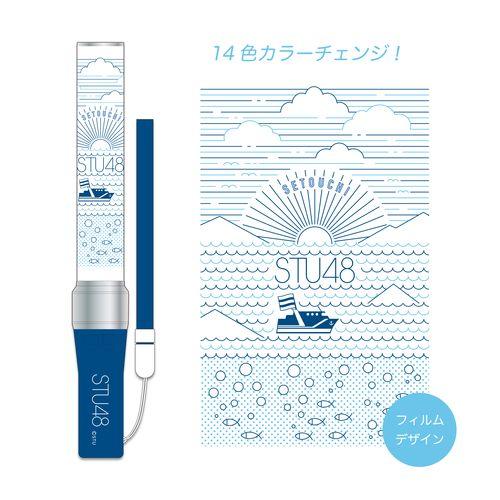 STU48 ペンライト(海デザイン)