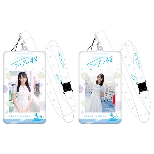 STU48 3rd single 「大好きな人」 個別生写真ホルダー