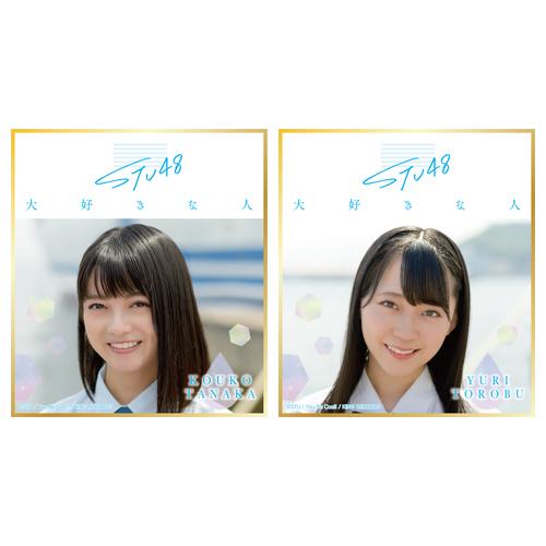 STU48 3rd single 「大好きな人」 個別色紙※ランダム