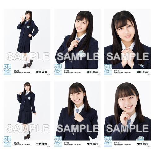 STU48 2019年8月度netshop限定ランダム生写真5枚セット